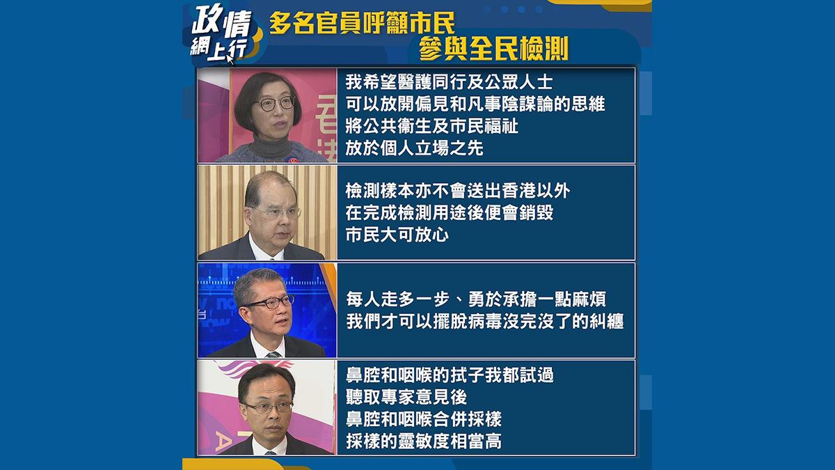【政情網上行】多名官員呼籲市民 參與全民檢測