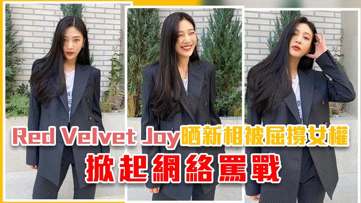 Red Velvet Joy晒新相被屈撐女權  掀起網絡罵戰