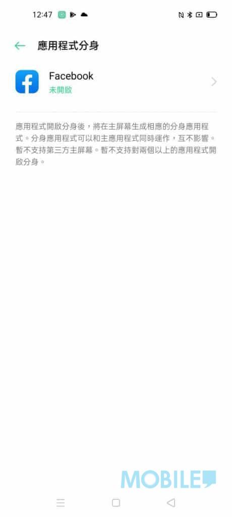 ▲此外,Colour OS 還提供應用程式分身,能夠於手機上一次過安裝兩個Facebook、Whatsapp、Wechat等