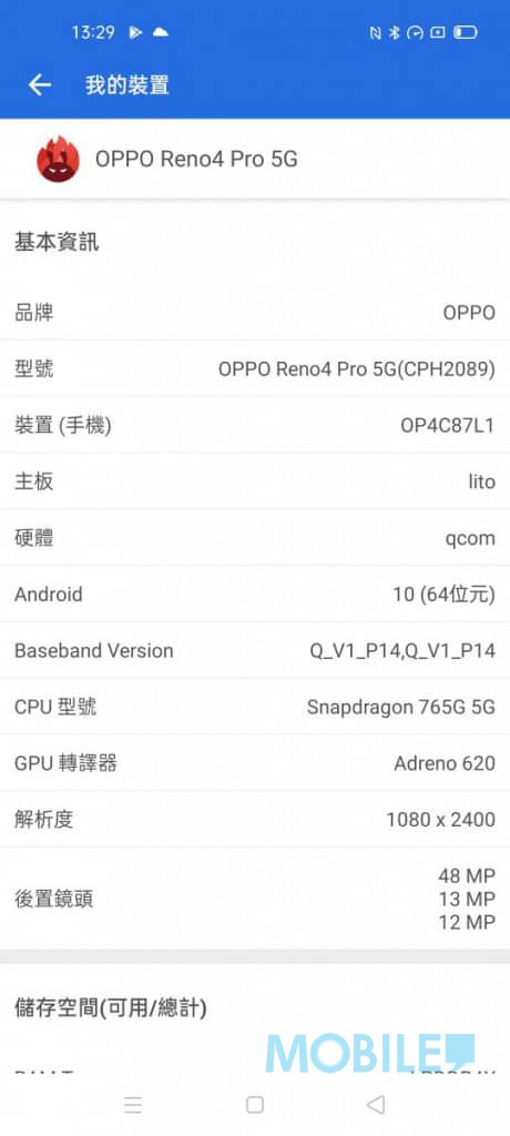 ▲至於規格方面,配備 Snapdragon 765G 處理器及12GB RAM + 256GB ROM,,電池容量為 4000mAh 電池並支援VOOC 3.0快充,並設有 NFC 功能等