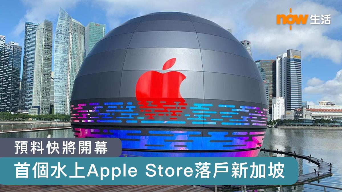 首個水上Apple Store料快將於新加坡開幕