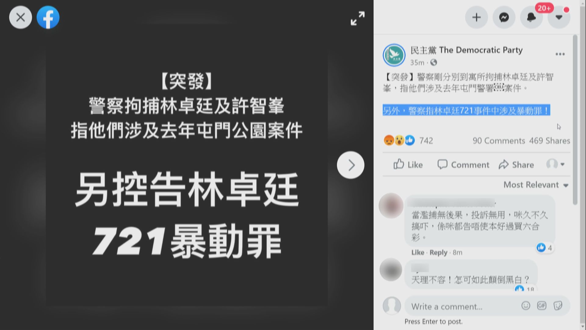 民主黨稱林卓廷及許智峯被捕 其中林卓廷涉七二一暴動