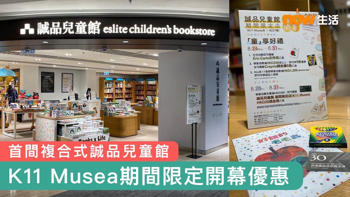 【新店報到】首間複合式誠品兒童館 K11Musea期間限定開幕優惠