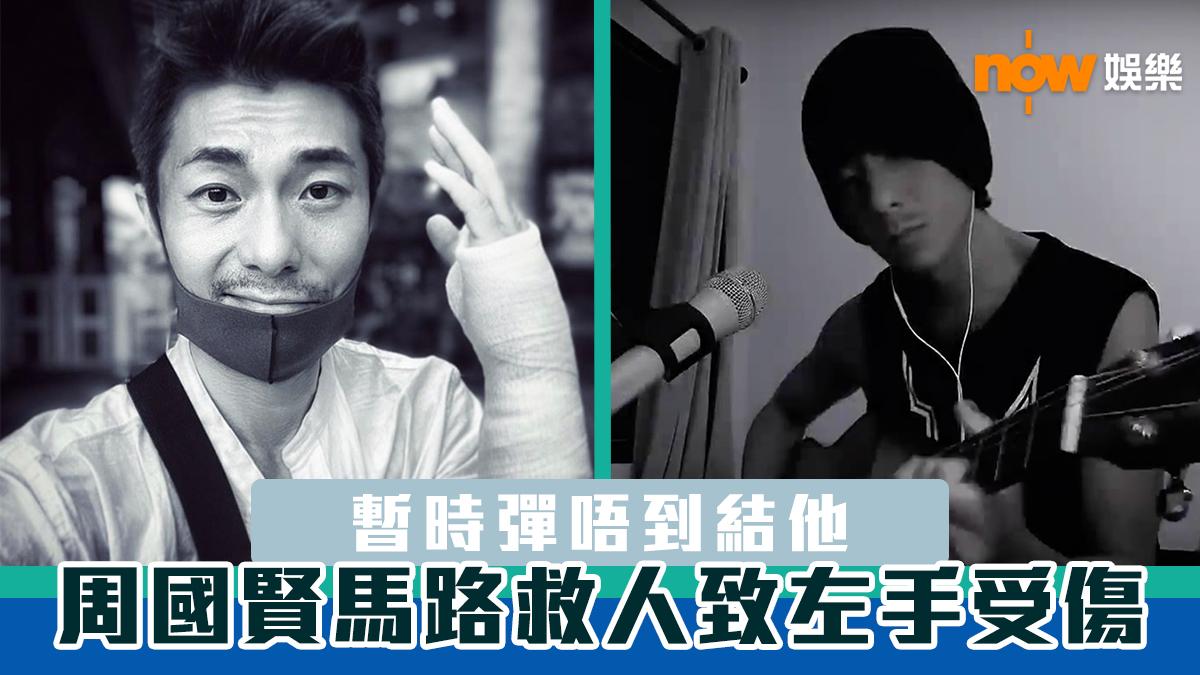 【好人好事】周國賢馬路救人致左手受傷:暫時彈唔到結他