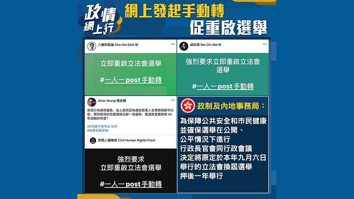 【政情網上行】網上發起手動轉 促重啟選舉