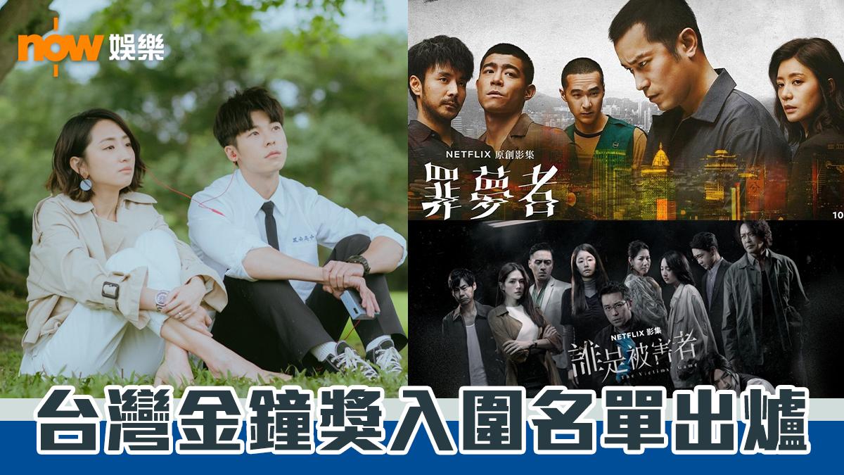【金鐘獎入圍名單】許光漢柯佳嬿爭視帝后 Netflix《誰是被害者》《罪夢者》同獲8提名