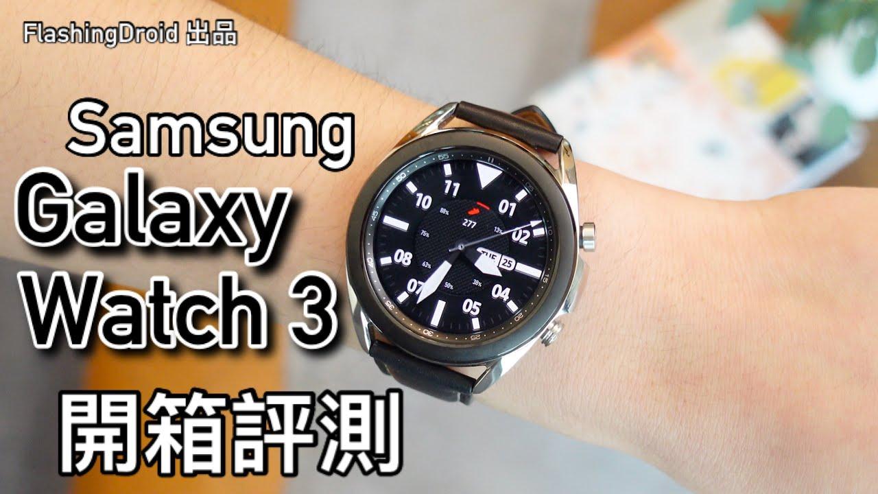 【值得入手?】Samsung Galaxy Watch 3 開箱評測|打電話|訊息回覆|運動功能超完善!