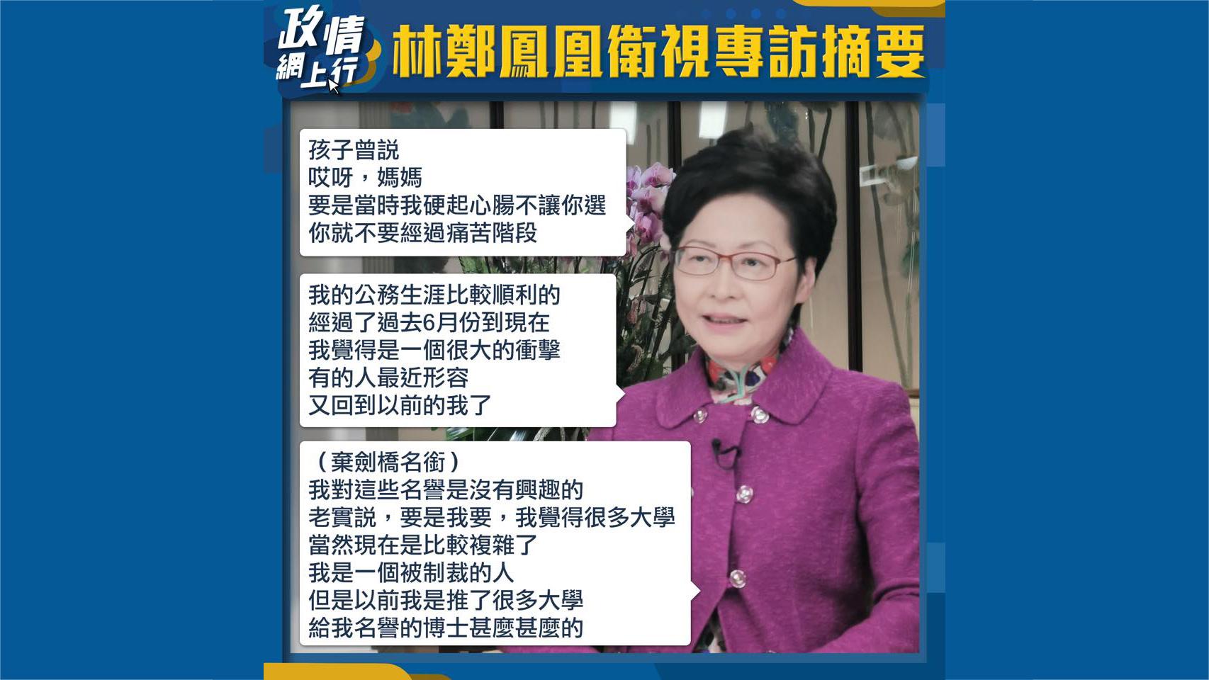 【政情網上行】林鄭鳳凰衛視專訪摘要