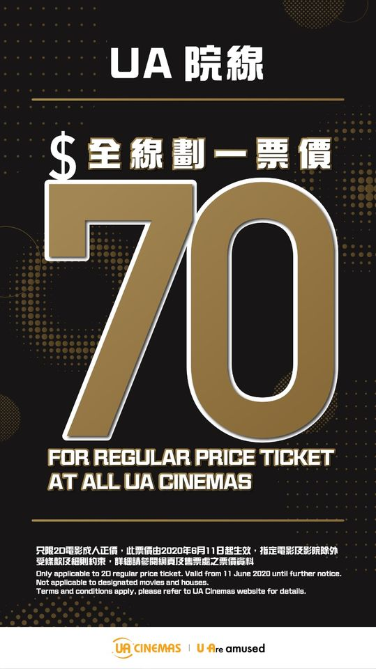 【戲院重開】UA成人戲飛買一送一    最平$35入場睇好戲