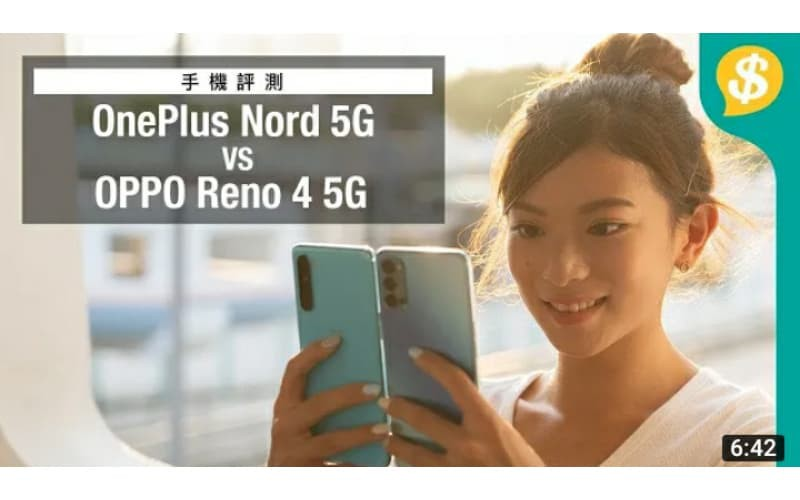 平玩5G手機另類選擇OnePlus Nord vs OPPO Reno4 | 5點全面評測【Price.com.hk產品比較】