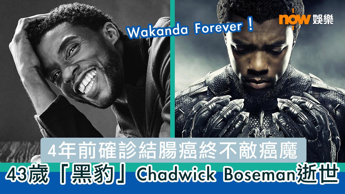 【不敵癌魔】4年前確診結腸癌 43歲「黑豹」Chadwick Boseman 逝世