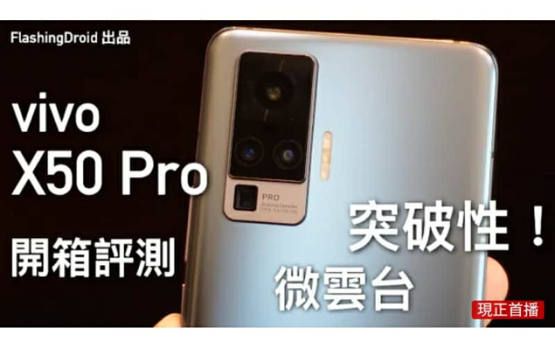 【必看黑科技】vivo X50 Pro 開箱評測,突破性三倍OIS微雲台!拍片效果穩定過所有手機?