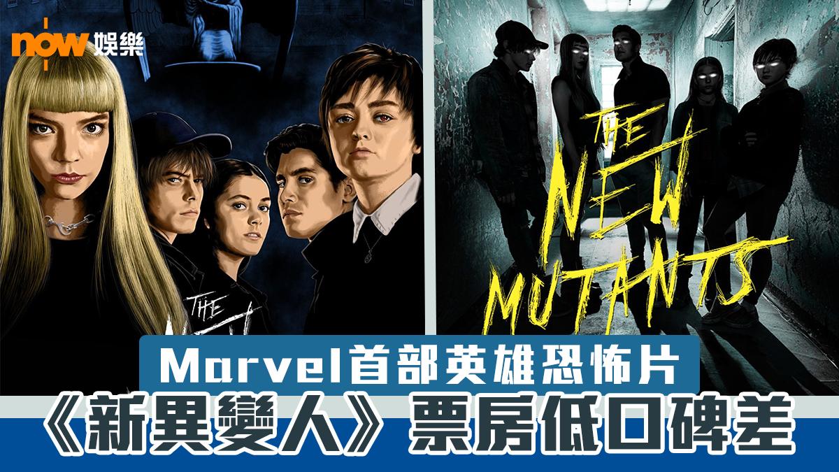 【香港9月3上映】Marvel《新異變人》票房慘淡負評四起