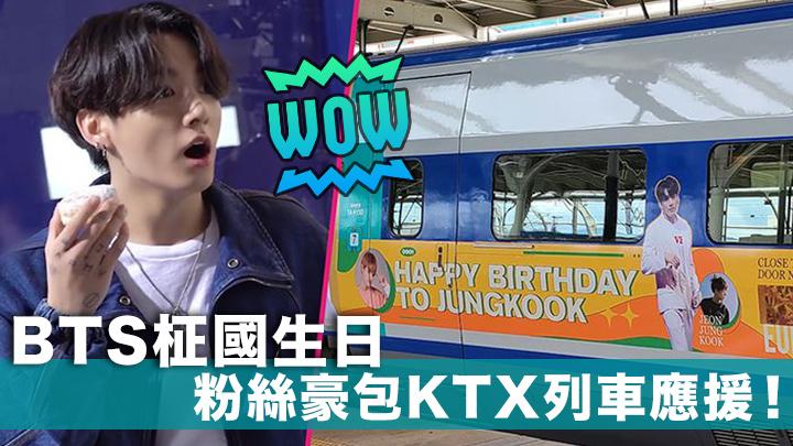 BTS柾國生日  粉絲包下400米KTX列車應援