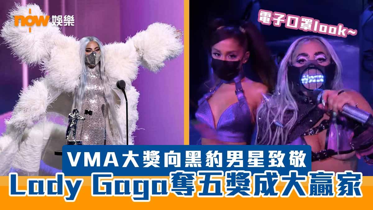 VMA大獎向黑豹男星致敬 Lady Gaga電子口罩look奪五獎成大贏家