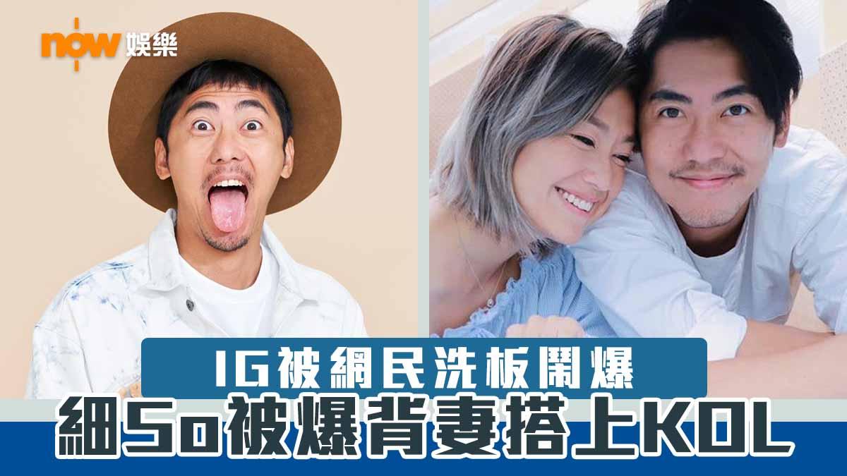 【偷食疑雲】商台前DJ細So被爆背妻搭上KOL IG被網民洗板鬧爆