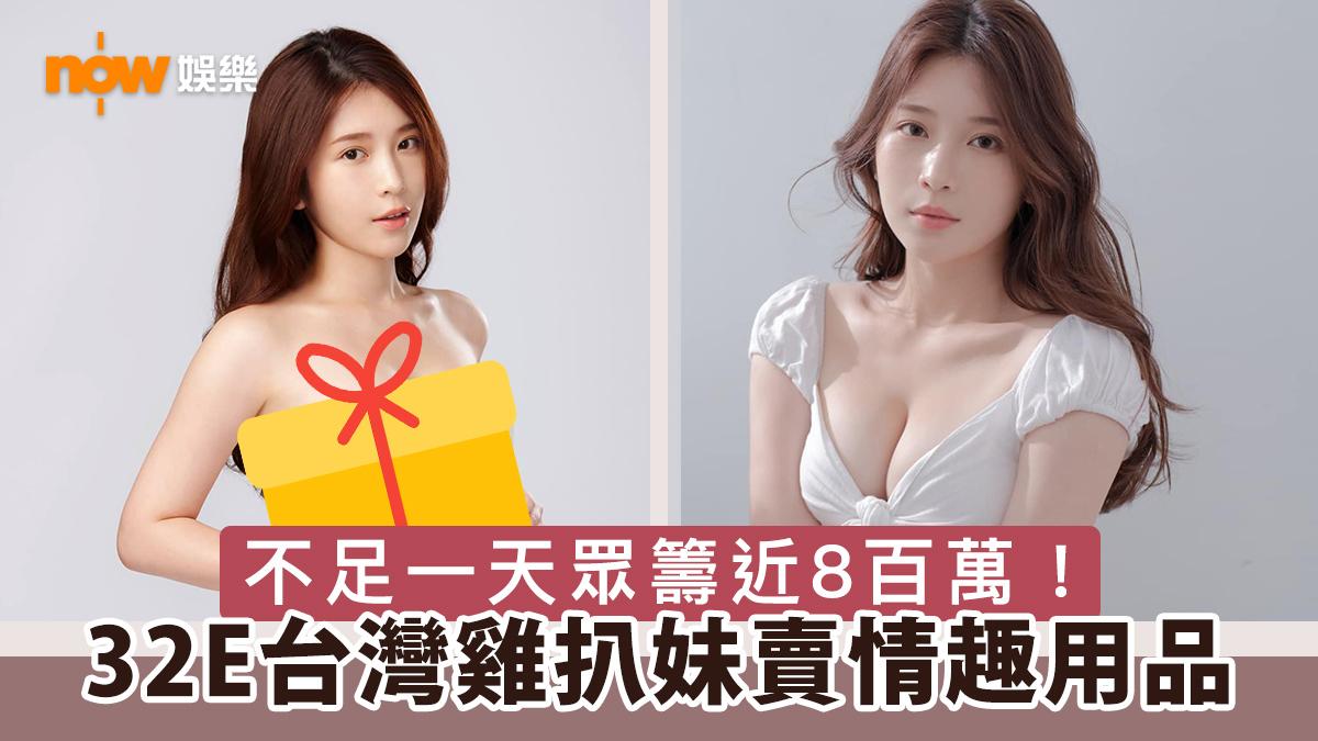 【真空上陣】32E台灣雞扒妹賣情趣用品 不足一天眾籌近8百萬!