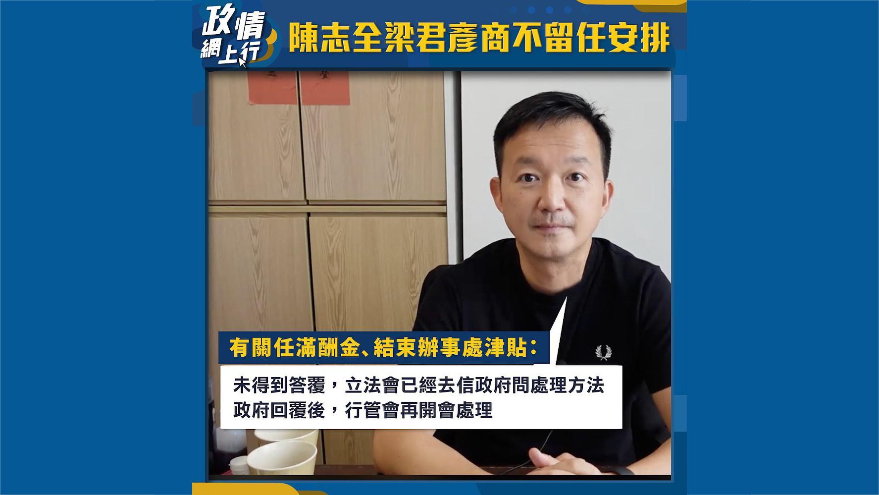 【政情網上行】陳志全梁君彥商不留任安排
