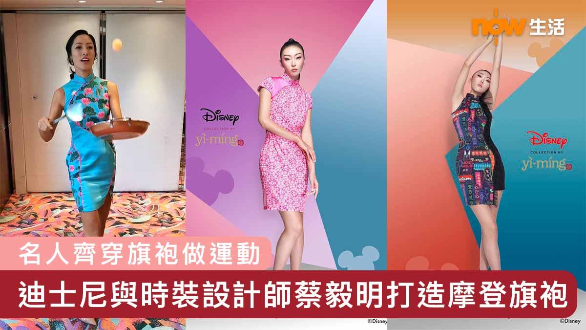 〈好潮〉迪士尼與時裝設計師蔡毅明打造摩登旗袍 名人齊穿旗袍做運動