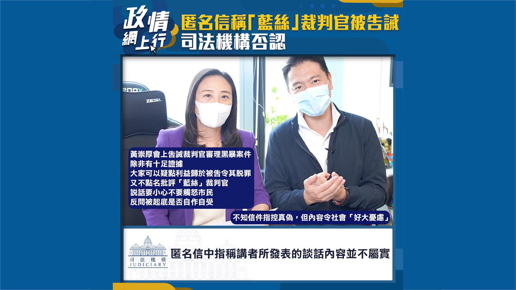 【政情網上行】匿名信稱「藍絲」裁判官被告誡 司法機構否認