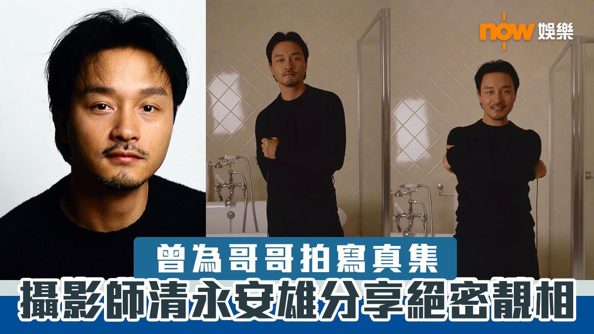 曾為哥哥拍寫真集 日本攝影師清永安雄分享絕密照片