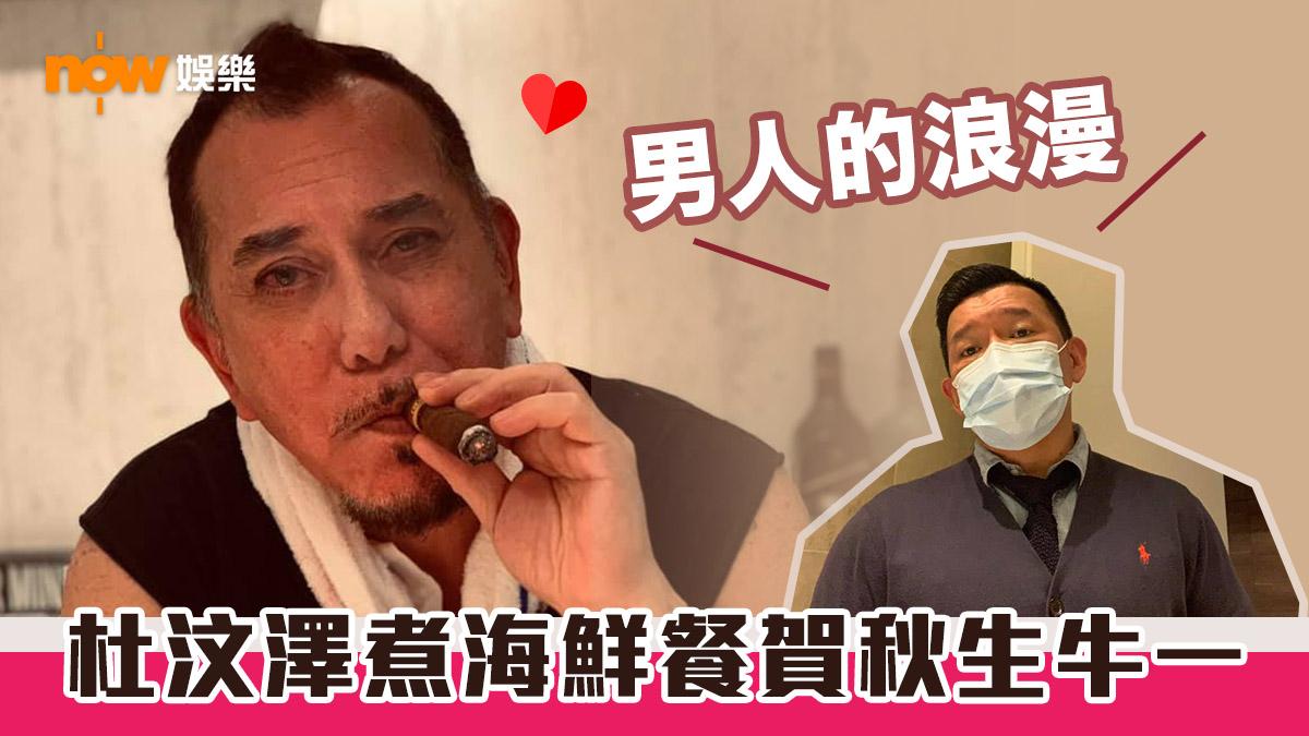 【男人的浪漫】杜汶澤煮海鮮餐賀老友牛一 黃秋生型爆叼雪茄