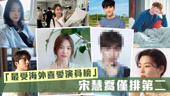 【17國投票】「最受海外喜愛演員榜」宋慧喬排第二   冠軍是他!