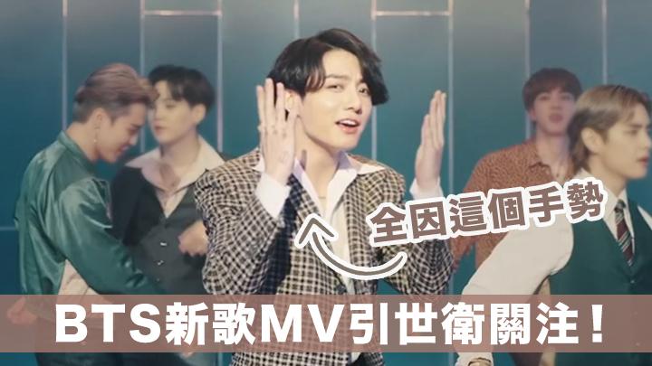 BTS新歌MV引世衛關注  全憑柾國呢個手勢