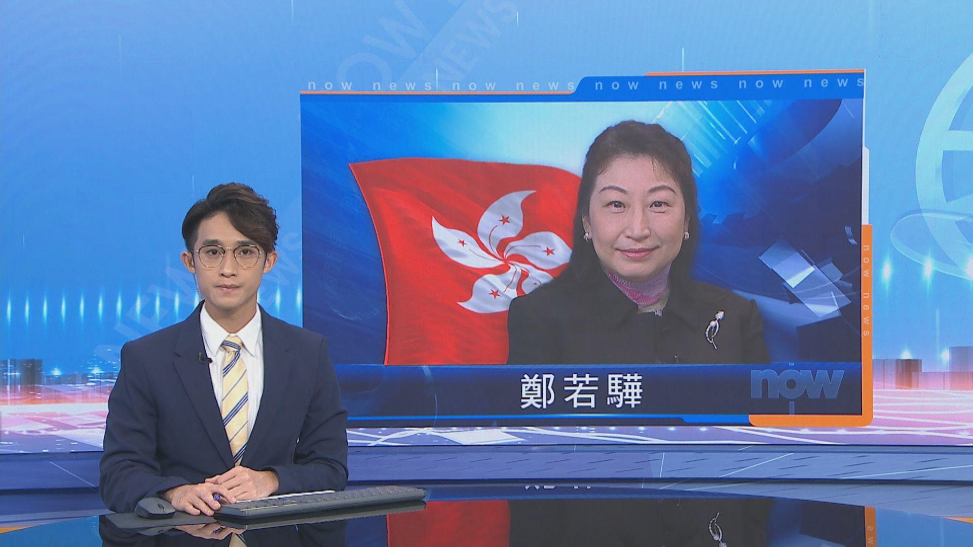 鄭若驊:三權行政主導下目的是維護國家統一 保持香港繁榮穩定
