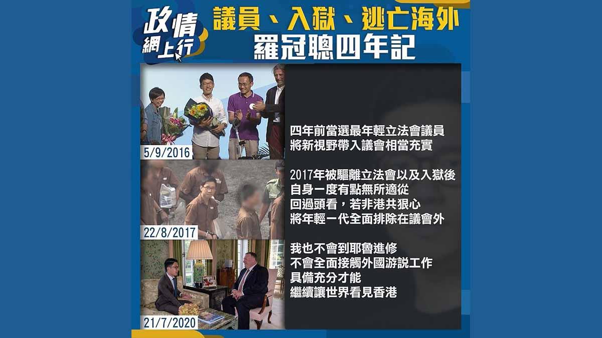 【政情網上行】議員、入獄、逃亡海外 羅冠聰四年記