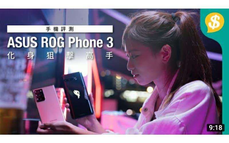 化身狙擊高手!ASUS ROG Phone 3 vs Samsung Note 20 Ultra 頂級旗艦機評測 | 144Hz史上最快手機屏幕