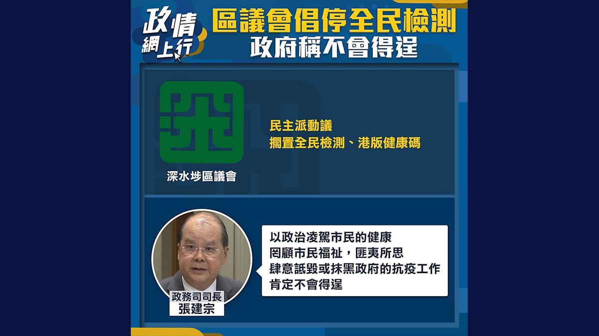 【政情網上行】區議會倡停全民檢測 政府稱不會得逞