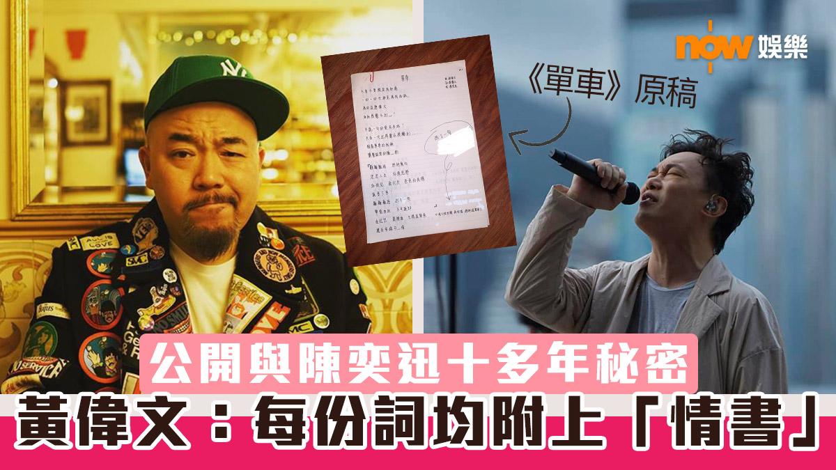 公開與陳奕迅十多年秘密 黃偉文:每份詞均附上「情書」