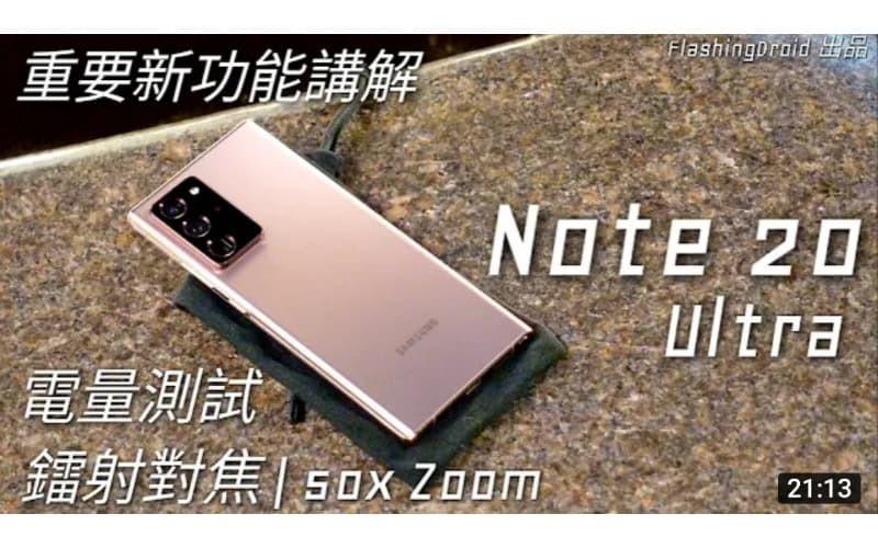 【年度旗艦評測】Samsung Galaxy Note 20 Ultra 重要新功能分析|電量測試|雷射對焦 50X Zoom|9ms 低延時 S Pen 慢鏡示範!