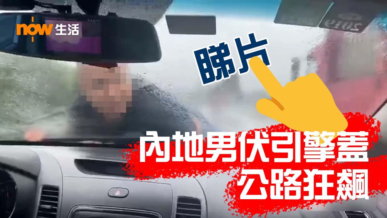 【有片】內地男伏私家車引擎蓋公路狂飆 知情人︰車內乘客是前妻