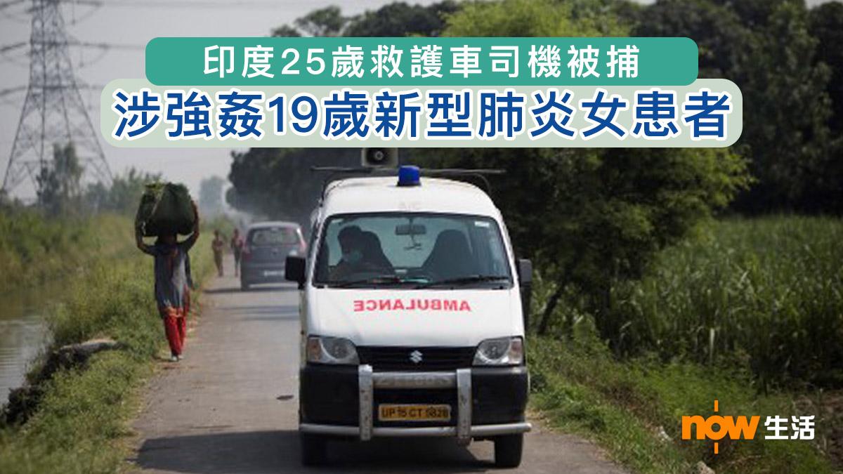 【離晒大譜】涉強姦19歲新型肺炎女患者 印度救護車司機周日被捕