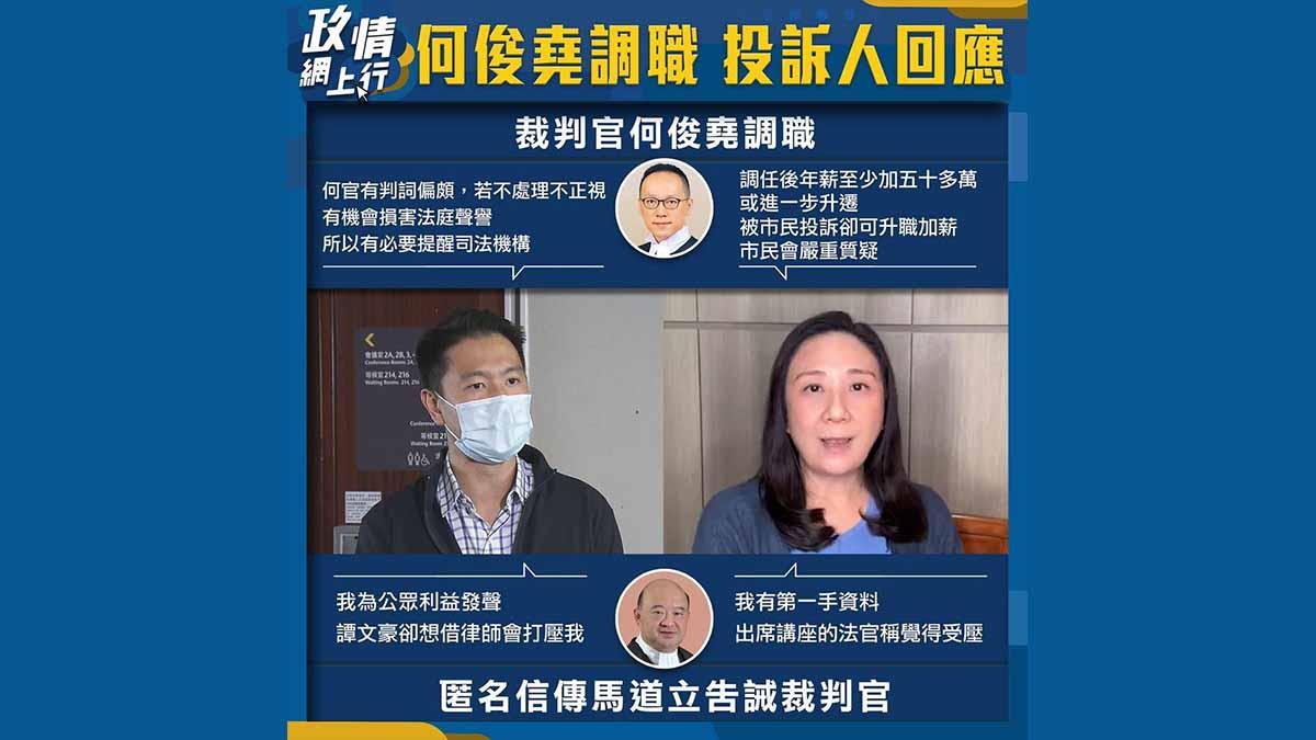 【政情網上行】何俊堯調職 投訴人回應