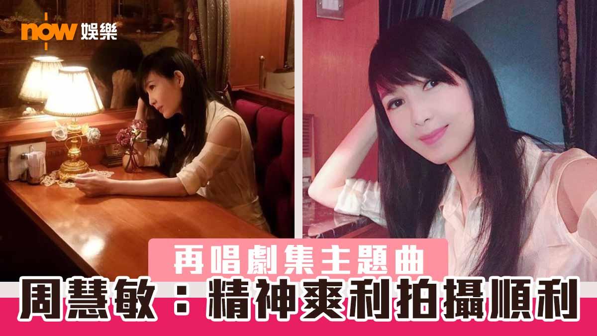 【女神開咪】周慧敏再唱劇集主題曲:精神爽利拍攝順利