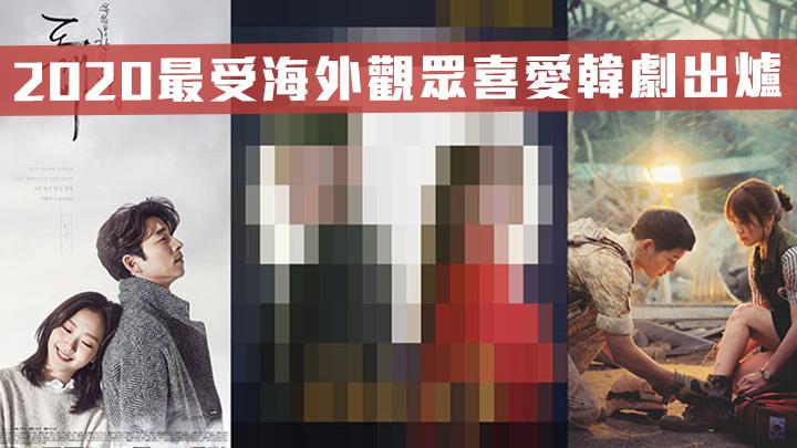 2020最受海外觀眾喜愛韓劇出爐 三甲你睇過未?