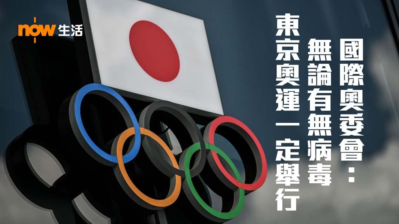 【疫情未止】國際奧委會:無論有無新冠病毒 東京奧運明年一定舉行