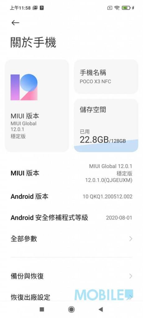 平價4G手機 Poco X3 NFC 外觀效能全面睇!