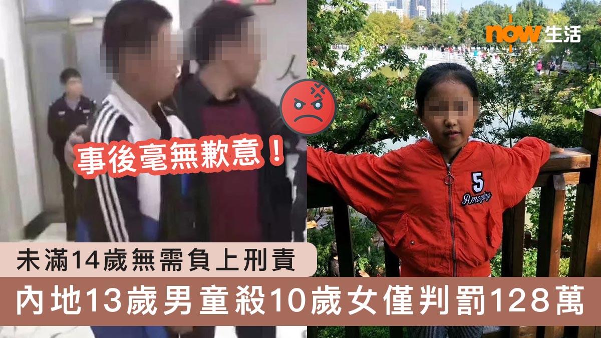 內地13歲男童殺10歲女僅判罰128萬 男童一家至今未道歉惹公憤