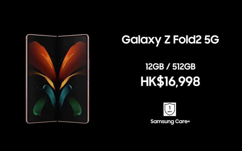 摺芒體驗全面升級!Galaxy Z Fold 港版賣呢個價
