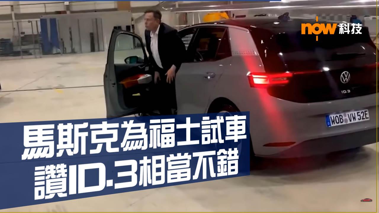 【片】Tesla馬斯克為福士試車 還稱讚ID.3相當不錯