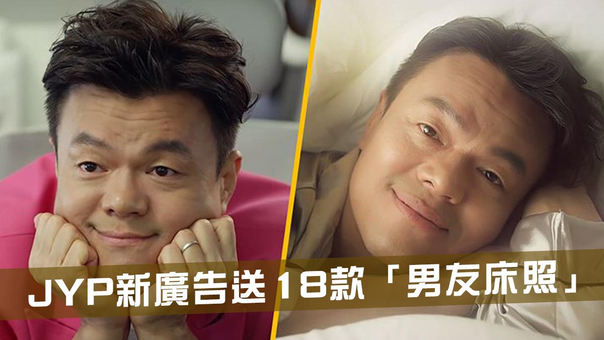 JYP新廣告送18款「男友床照」 網民:太有創意