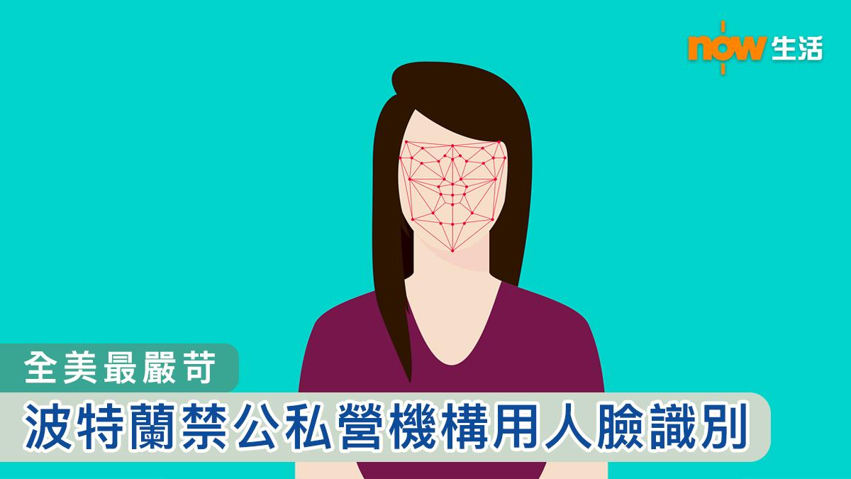 【全美最嚴苛】波特蘭市禁公私營機構使用人臉識別技術