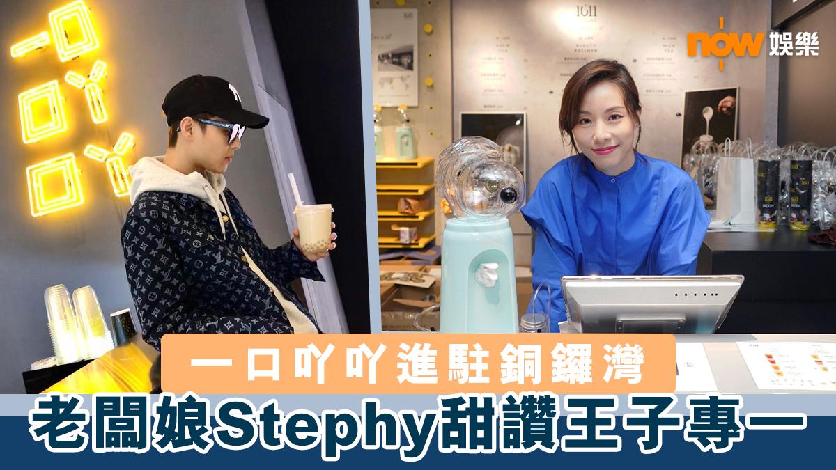 【疫市開舖】Stephy自家茶飲店進駐銅鑼灣 甜讚男友王子專一