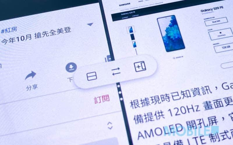 更佳雙屏操作,試 Galaxy Z Fold 2 介面、效能、攝影