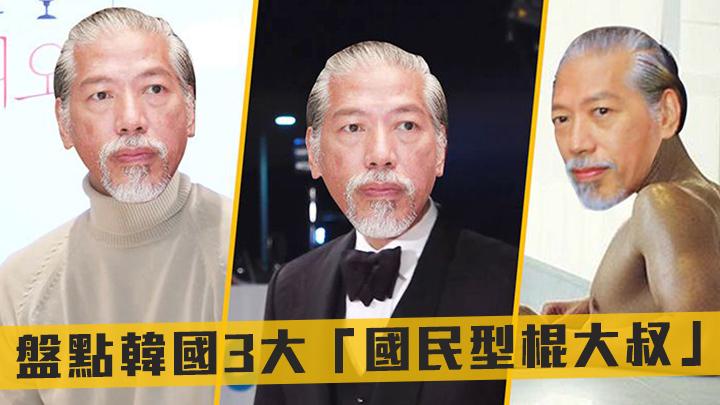 張耀揚白髮look成熱話  韓國3大「國民型棍大叔」你又識唔識?