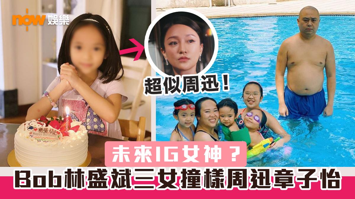 【6歲生日】Bob林盛斌三女撞樣周迅章子怡 有望成IG女神?